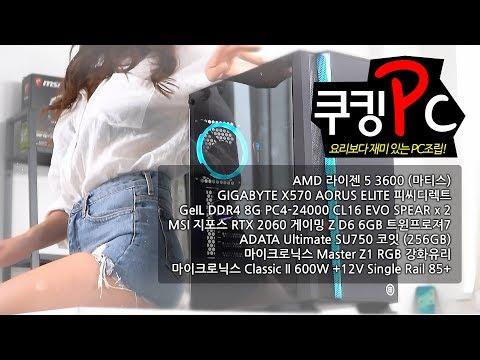[쿠킹PC] AMD 라이젠 3600 실체 확인!