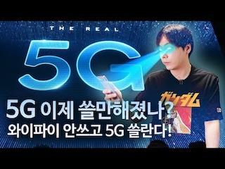 5G 이제 쓸만해졌나? 지금에서야 5G 리뷰를 하는 이유?