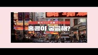 [여로롱]우리가 사랑하는 홍콩의 모습은?