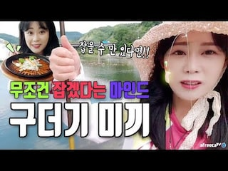 금강휴게소 도깨비낚시 무조건 잡는다는 구더기 미끼!! 도리뱅뱅 먹방가자!!