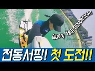 예라니의 전동서핑 첫도전!!!