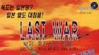 [90년대 게임광고] 독도는 일본땅? '후지산의 침몰'