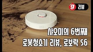 샤오미 6번째 로봇청소기가 나왔다. 로보락 S6 리뷰