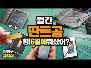 형! 6월에 뭐샀어?! 월간 딴트공영상 안보면 후회할끄야!!!!