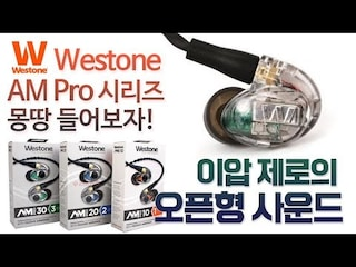 Westone AMPro 시리즈 몽땅 들어보자! / 이압 제로의 오픈형 사운드!