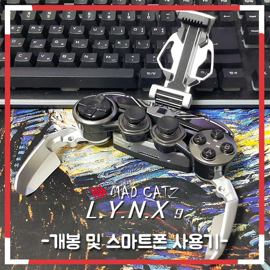 MADCATZ 스마트폰 게임패드 L.Y.N.X9 ...