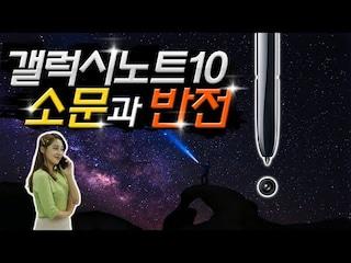 미리 살펴본 삼성 '갤럭시노트10' 이렇게 출시된다? 총정리!