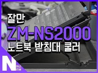 잘만 ZM-NS2000 조용한 노트북 쿨러 성능 확인