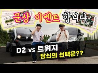 초소형 전기차 D2 vs 트위지 여러분의 선택은?