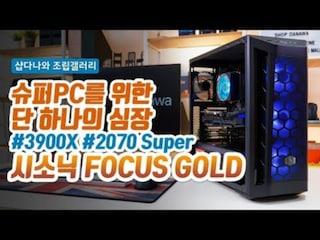 슈퍼PC를 위한 단 하나의 심장 - 시소닉 FOCUS 파워