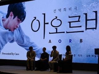 카스 주최 배우 최우식 주연 브랜드 영화 '아오르비' 시사회