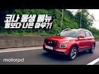 현대 베뉴 모던트림 풀옵션 리뷰 (새로운 현대의 엔트리 SUV 살펴보기!)