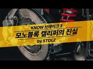 KNOW브레이크3 / 모노블록의 진실 / 캘리퍼, 호스 심화편