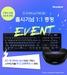 스카이디지탈, K2-SE 화이트 LED 기계식 키보드 출시