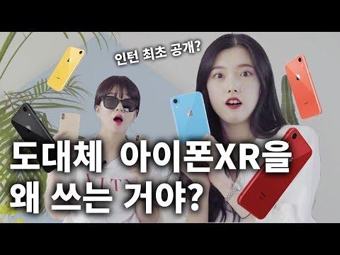 결국 아이폰XR이 진리인 이유... 아이폰XR 유저가 승자? (ft.디에디트 인턴 공개)