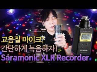 고음질 마이크, 간단하게 녹음하자! Saramonic XLR Recorder