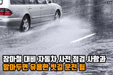장마철 대비 자동차 사전 점검&알아두면 유용한 빗길 운전 팁