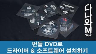 번들 DVD로 드라이버 & 소프트웨어 설치하기 [다나와M]