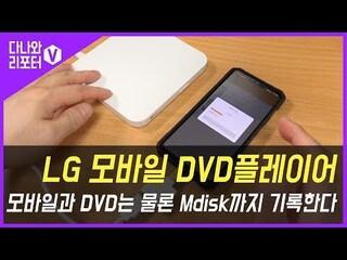 """씨디맨 """"LG 모바일 DVD플레이어, 모바일 기기에서도 DVD는 물론 Mdisk까지 기록한다 """""""