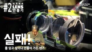 [프로젝트] 렌즈 만들기 #2, 이너포커스 기능의 전문가용 렌즈 디자인에 도전합니다.