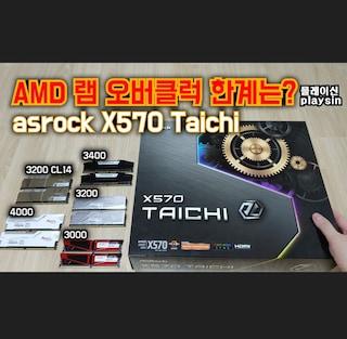 [4K] AMD 라이젠 에즈락 X570 타이치 XMP 램 호환성/ 램 오버클럭은 어디까지? / 개봉기 사용기 리뷰 / [playsin플레이신]