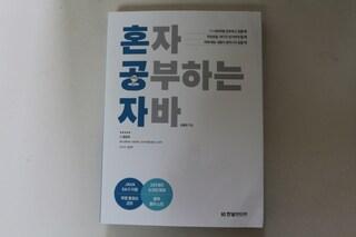 """[똑똑한 서평씨] 자바(JAVA)를 혼자 공부하는 데 유용한 도서! 한빛미디어 """"혼자 공부하는 자바(JAVA)"""""""