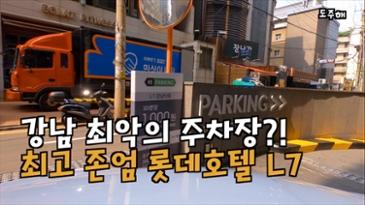 강남 지하주차장 최고존엄 롯데호텔 L7 강남점 지하주차장 진입부터 탐방까지!
