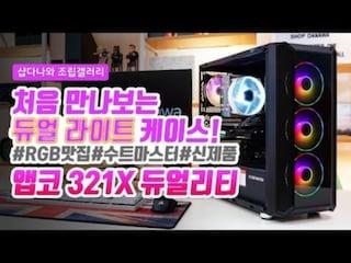 새로나온 듀얼 링 RGB! - 앱코 321X 듀얼리티