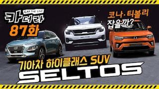 기아차 하이클래스 SUV '셀토스', 코나·티볼리 잡을까?…카더라 87화