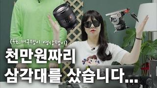 천만원짜리 셔틀러 삼각대 샀음! 요즘 유튜버들 장비 클라스가...  모니터, 렌즈 촬영 장비 하울!