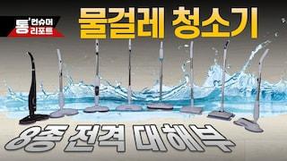[컨슈머리포트 Ep.02] 물걸레청소기의 숨은 강자, 누구냐 넌 (ENG sub)