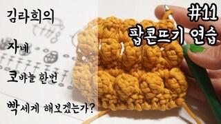 (자코빡)#11 팝콘뜨기 연습해봅시다! 기호 설명과 앞뒤 뜨는법 [김라희]kimrahee