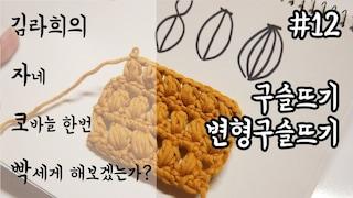 (자코빡) #12 구슬뜨기와 변형구슬뜨기를 연습 해봐요 기호설명 [김라희]kimrahee