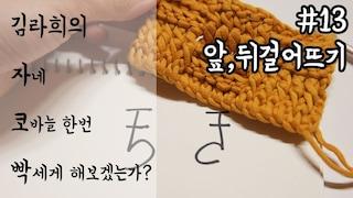 (자코빡) # 13 앞걸어뜨기와 뒤 걸어뜨기를 배워봅시다 !! [김라희]kimrahee