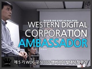 이번 테마는 WD NVMe SSD! 제5기 웨스턴 디지털 SSD 앰버서더 발대식 현장!~