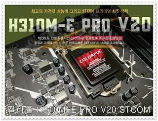 AS정책이 눈에띄는 가성비 메인보드 컬러풀 H310M-E PRO V20 STCOM