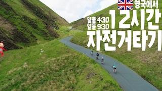 영국에서 12시간동안 자전거타기, 제임스후퍼와 함께하는 기부 라이딩 빈폴스포츠x원마일클로저 3부 | One Mile Closer 2019