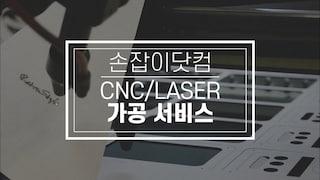 [손잡이닷컴] CNC, 레이저 가공 서비스!