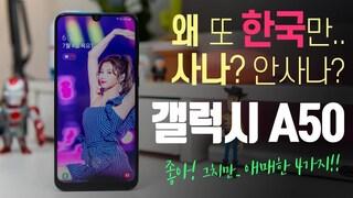 왜 또 한국만..?? 삼성 갤럭시 A50 리뷰 | 좋다! 그럼에도 애매한 4가지 (Samsung Galaxy A50 Review)