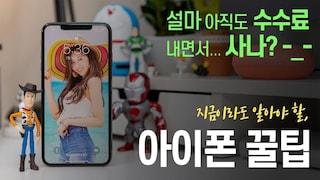 아직도 몰라?아이폰 꿀팁 | 휴대폰소액결제 추천 이유 (아끼면 잘 사나? NO.. 또 사지!ㅋㅋㅋ)