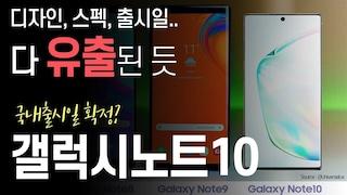 나만 그래? 이미 출시된 느낌 갤럭시노트10 공식 이미지 유출 | 8월.. 국내 출시일 확정. 날짜는?