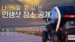 [포마] 일산에서 가까운 인생샷 장소를 소개합니다. 서울에서도 1시간 30분! (feat. 트위지) |포켓매거진