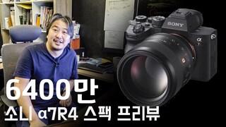 [프리뷰] 소니 a7r4, 소니의 6100만 화소 풀프레임 미러리스 카메라
