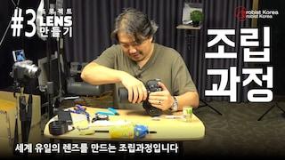 [프로젝트] 렌즈 만들기 #3, 렌즈 조립하기, 그리고 최초의 테스트 촬영 사진이 공개 됩니다.