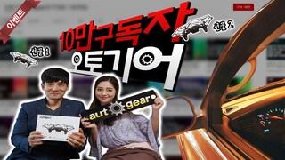 [이벤트] '실패없는 차 구매하기' 시승채널 '오토기어' 김정민 대표 만나다!