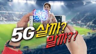 ' 5G 시대 개막 3개월' 한눈에 비교하는 5G 경쟁 이동통신 3사