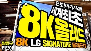 세계최초 LG 8K 올레드 TV 여보! 이거사주면 안될까?