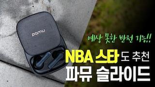 NBA 스타도 추천! 블랙 에어팟? 가성비파뮤 슬라이드 | 반전 기능 대박!