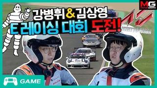 김상영 & 강병휘,  E레이싱 대회에 도전합니다!