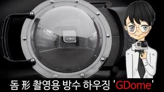 돔 形 촬영용 방수 하우징 'GDome'